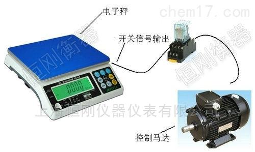 有信号输出电子秤价格 带开关量桌秤30kg