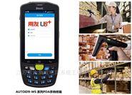 用友PDA_U8PDA数据采集器