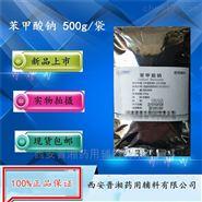 药用辅料苯甲酸钠 符合药典标准 品质保证