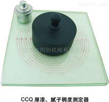 CCQ腻子稠度测定器