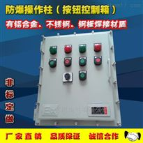电焊机防爆按钮箱煤气房防爆箱