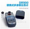 美国哈希DR900便携式多参数比色计