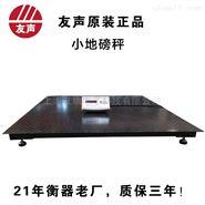 上海友声地磅秤小地磅1-3吨平台秤电子地磅