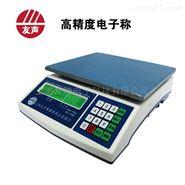 友声电子计数称3kg/0.1g点数称计数电子秤