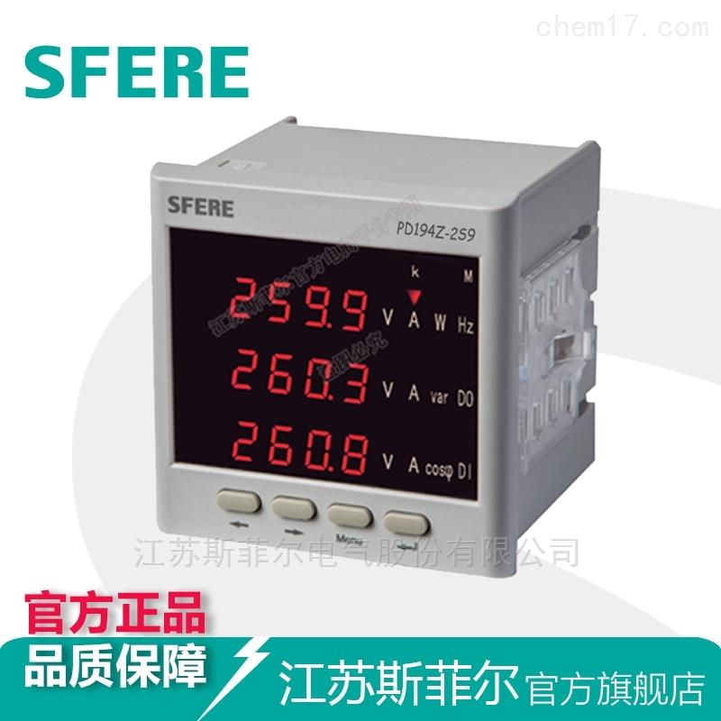 PD194Z-2S9多功能网络电力仪表