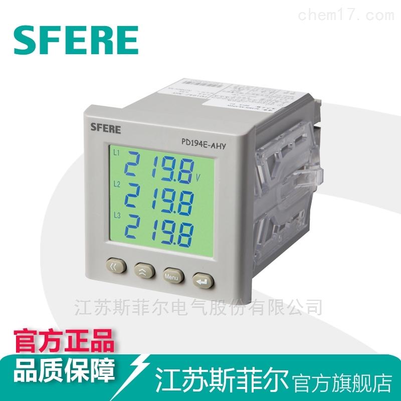 PD194E-AHY多功能LCD显示谐波电能表