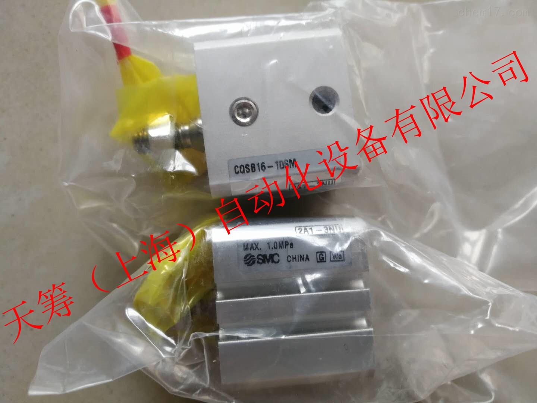 日本SMC薄型气缸CQSB16-10SM保证正品