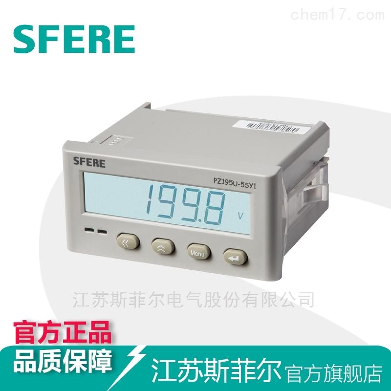 PZ195U-5SY1带通信、开关量直流单相电压表