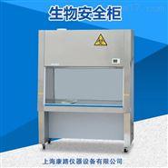 BSC-1000IIA2二級生物安全柜/10℃傾斜角生物安全柜/不銹鋼生物安全柜
