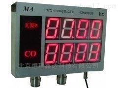 北京瓦斯一氧化碳测定器