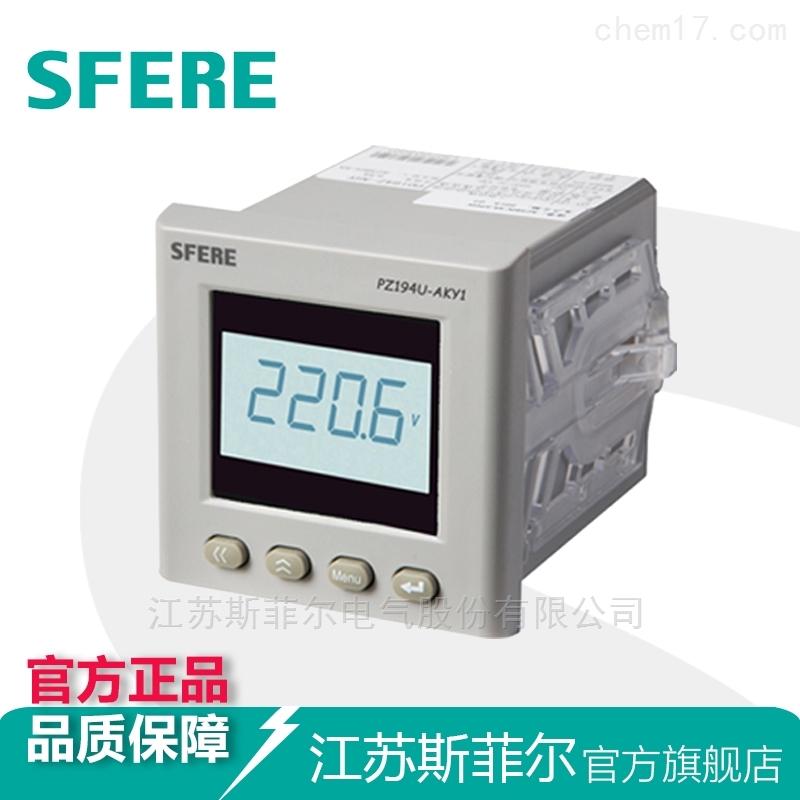 PZ194U-AKY1交流单相液晶显示带变送电压表
