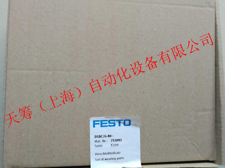 德国FESTO产品DSBC/G-80