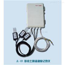 JL-01多点土壤温度记录仪