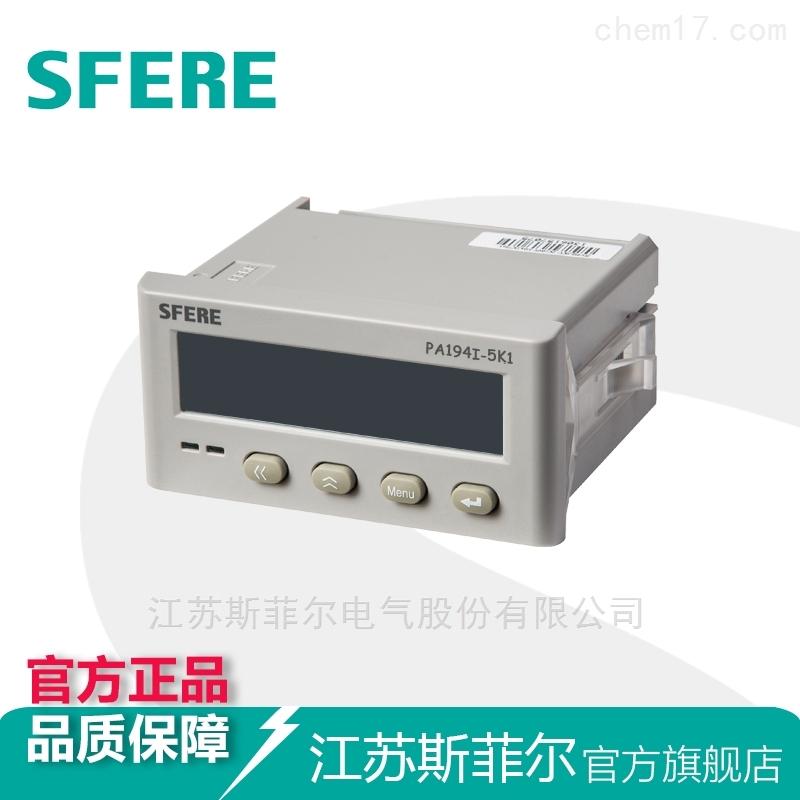 PA194I-5K1交流单相电流测量仪表