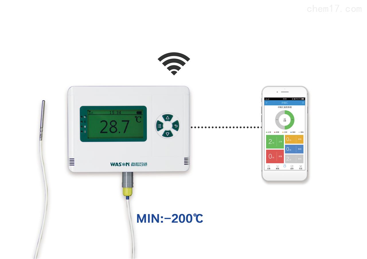 GPRS超低溫溫度記錄儀