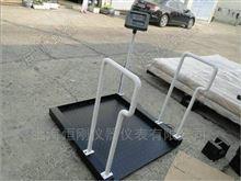 轮椅体重秤地上衡 老人体重平台秤