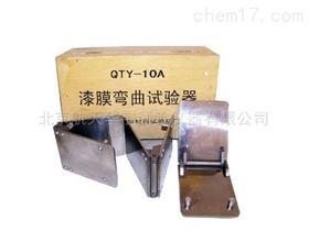 QTY-10A漆膜彎曲試驗器