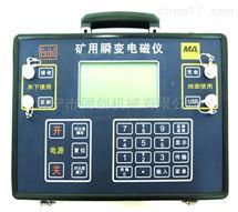 TC-YCS40(A)矿井瞬变电磁仪