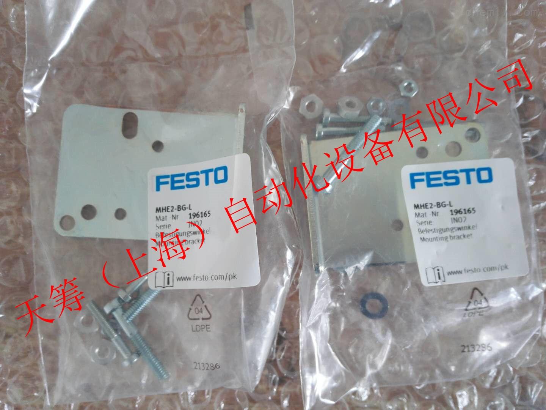 FESTO费斯托气动元件MHE2-BG-L