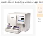 全自動無分類血液細胞分析儀血液分析