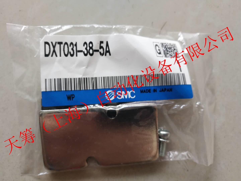 SMC气动元件DXT031-38-5A