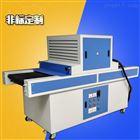 隧道式自動線干燥設備烘烤箱絲印UV固化爐