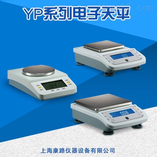 越平YP-1002百分之一电子天平
