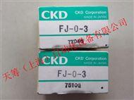 CKD浮动接头FJ-0-3货期短报价快