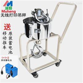 带打印功能10吨电子吊秤多少钱