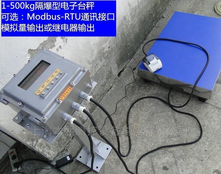 上海本熙外接报警Ex隔爆型电子台秤