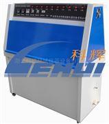 ZN-P全功能型UVA-340nm紫外光老化试验机