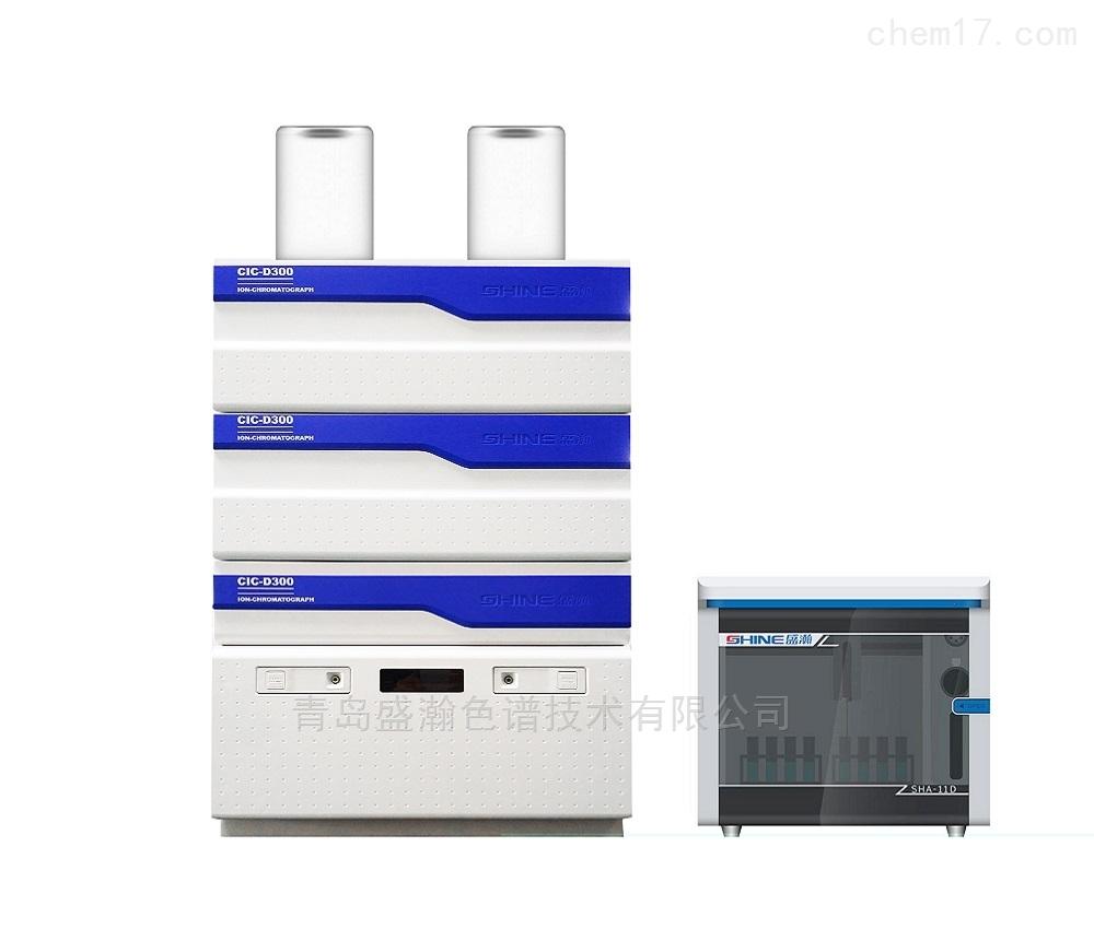 青岛盛瀚离子色谱仪CIC-D300型
