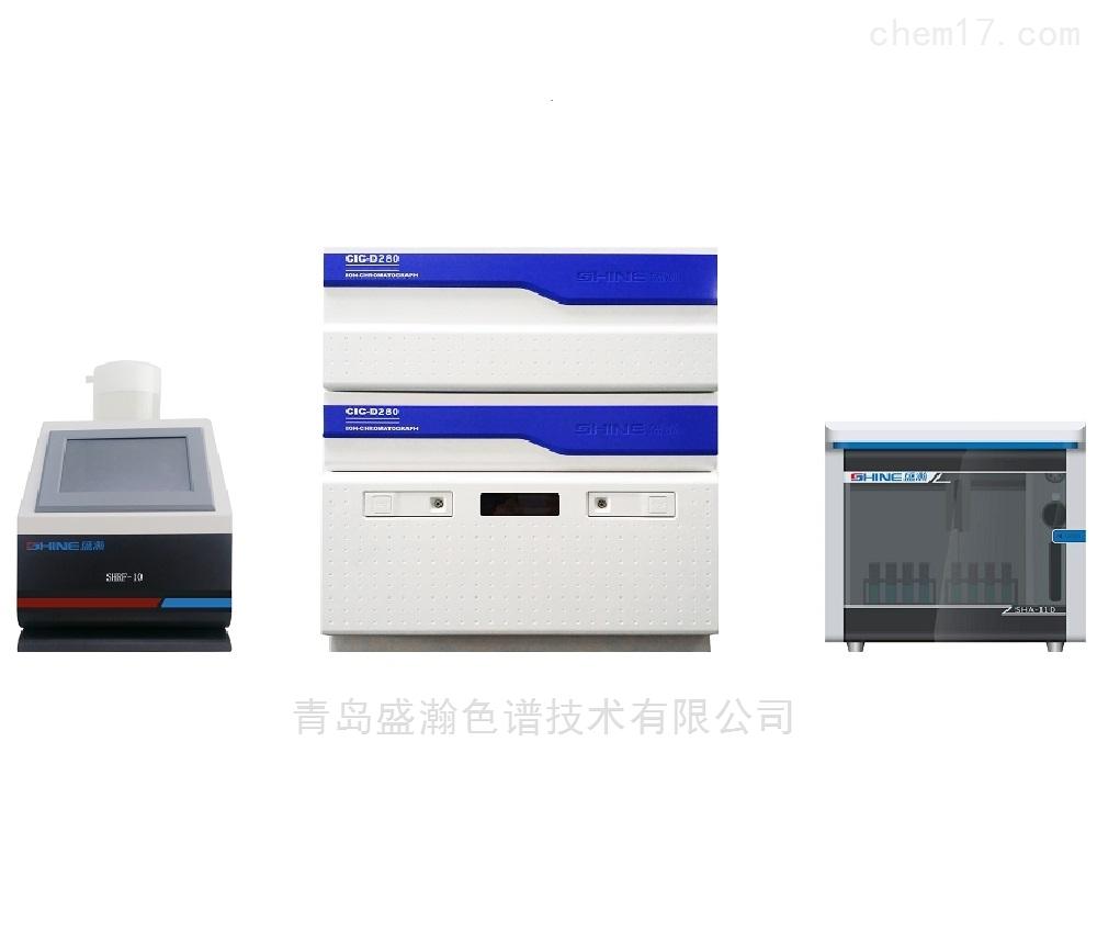 青岛盛瀚CIC-D280型离子色谱仪