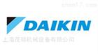 日本DAIKIN大金中国指定经销处大量现货