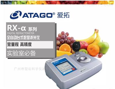 ATAGO(爱拓)全自动台式折光仪