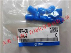保证正品原装SMC接头KFP-08