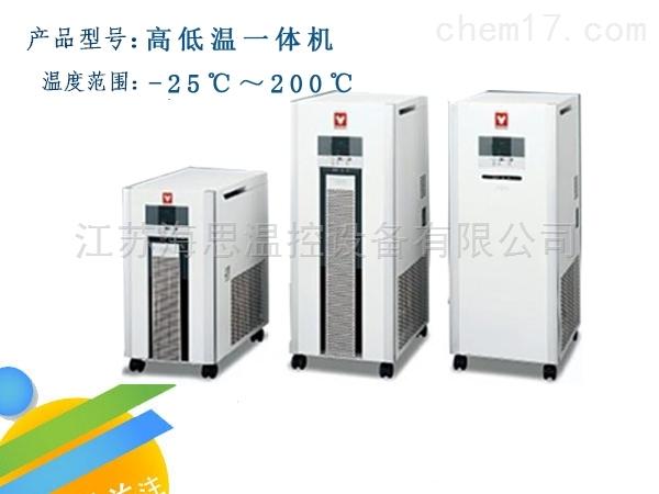 制冷加热一体机设备-25℃~200℃