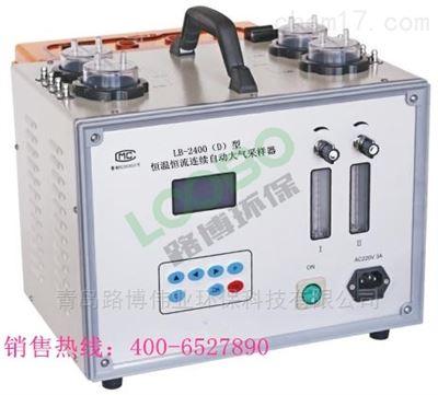 LB-2400湖北LB-2400恒温恒流连续自动大气采样器