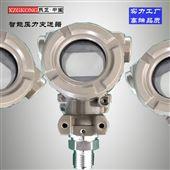 XZPT-PSAGD-1智能壓力變送器 RS485通訊壓力傳感器廠家