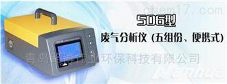 LB-506大众汽车LB-506型五组分汽车尾气分析仪