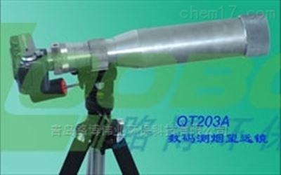 QT201BQT201B林格曼光電測煙望遠鏡
