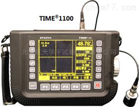 超聲波探傷儀TIME1100