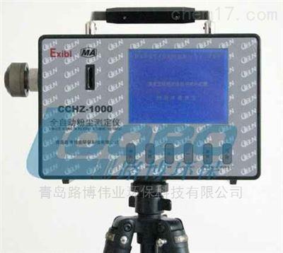 LB-CCHZ100煤矿LB-CCHZ1000直读式全自动粉尘测定仪