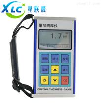 星联晨分体式涂镀层测厚仪XCT-810生产厂家