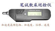 TC-ZT-67H笔式数采巡检仪