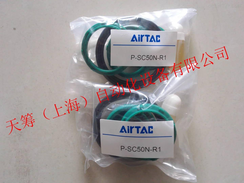 亚德客AIRTAC气缸密封圈P-SC50N-R1修理包