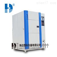 HD-E703-50A冷热冲击试验机代理