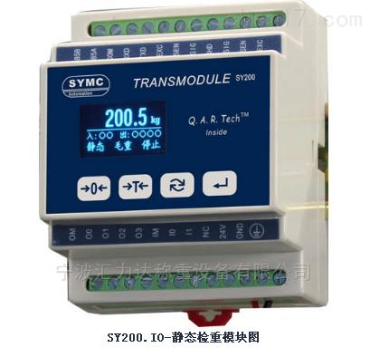 SY200.IO-静态检重模块