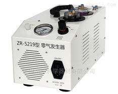 ZR-5219型零气发生器