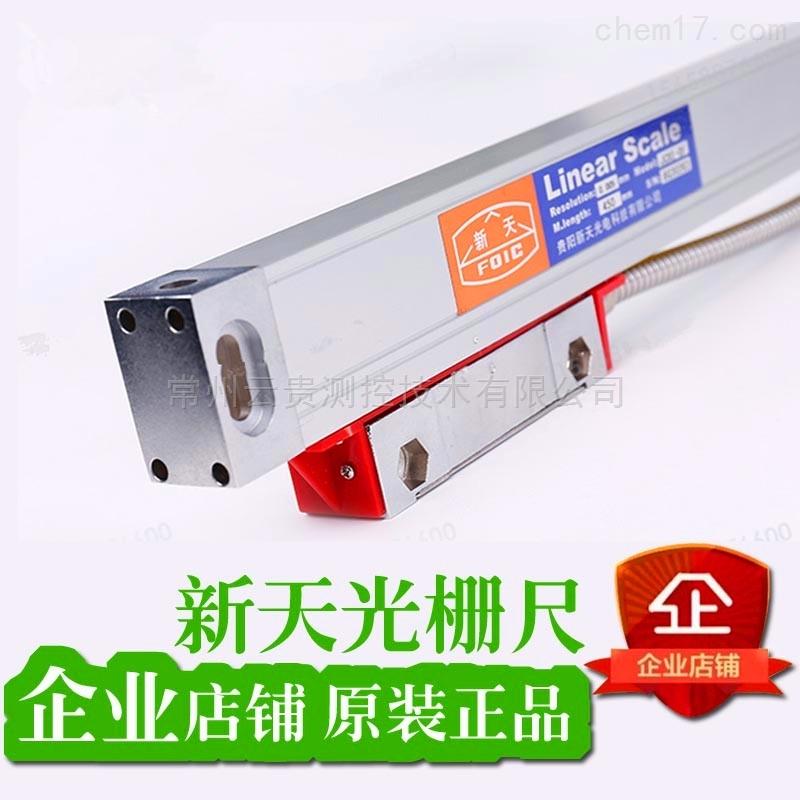 新天JCXG5光栅尺传感器